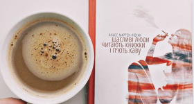 LVIV COFFEE FESTIVAL 2019 i 26 BOOKFORUM we Lwowie