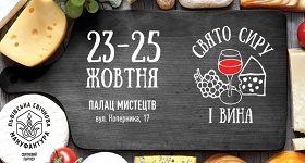 Сheese and wine festival in Lviv